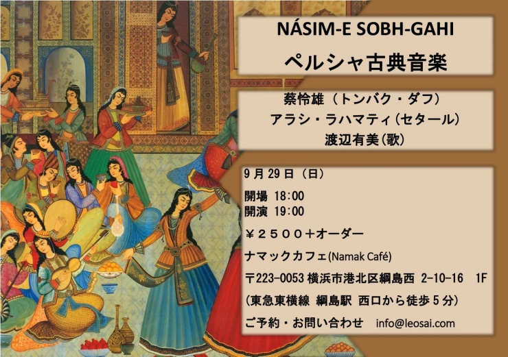 A5-front-page-namak-cafe-Sep29-3のコピー.jpg